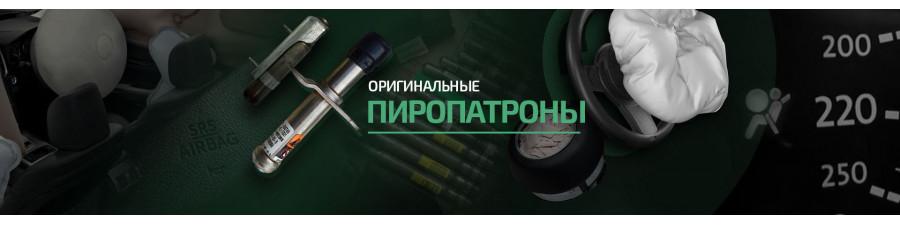 Пиропатроны-фото-2